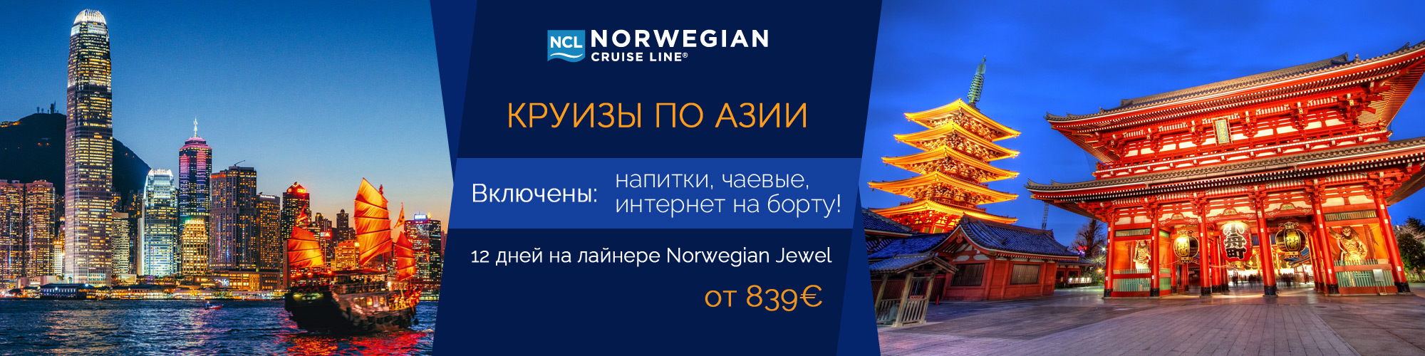Ncl-asia